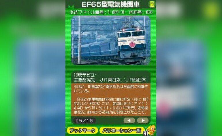 Takeout DS Series 1 Tetsudou Data File Japan